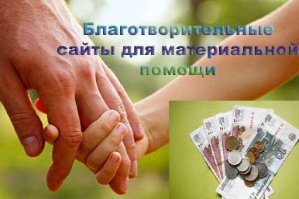 Обзор благотворительных сайтов, которые могут выслать деньги