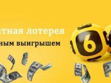 бесплатная лотерея с реальным выигрышем без вложений 2