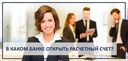 Открытие расчётного счёта в банке: для ООО, ИП, юр. лица и физ. лица