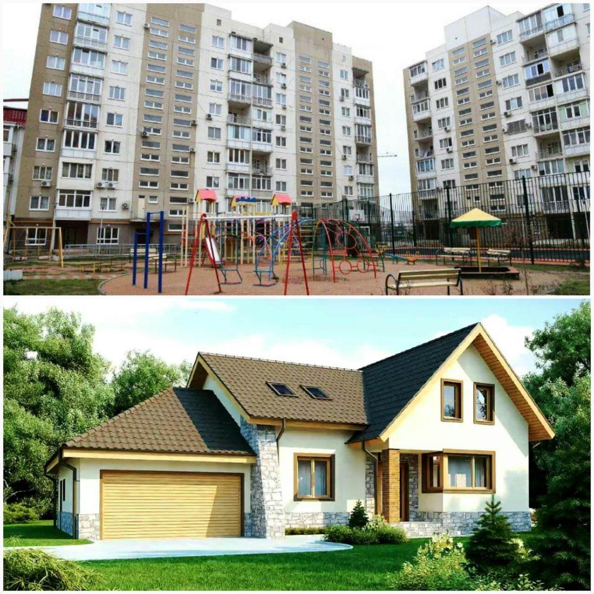 Что лучше: загородный дом или квартира?